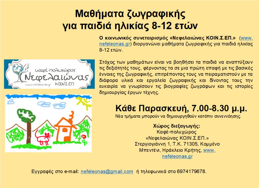 Μαθήματα ζωγραφικής για παιδιά ηλικίας 8-12 ετών
