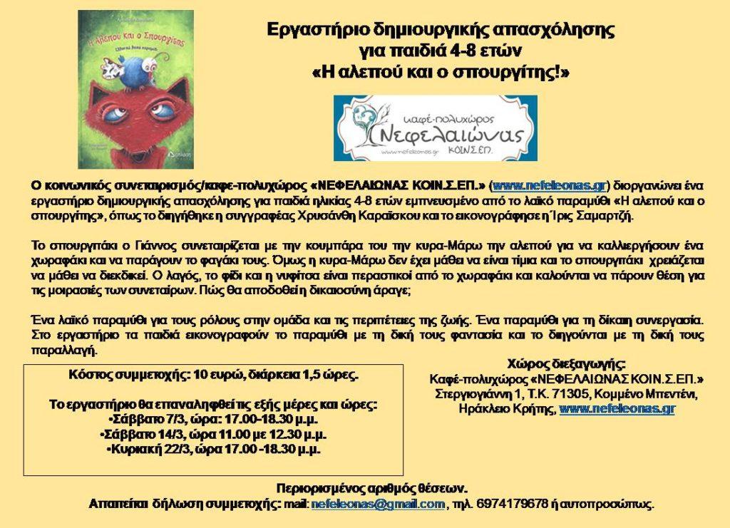 Εργαστήριο δημιουργικής απασχόλησης  «Η αλεπού και ο σπουργίτης», για παιδιά 4-8 ετών
